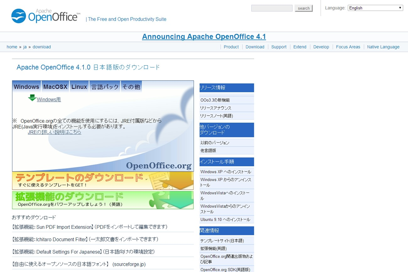 OpenOfficeのトップページ