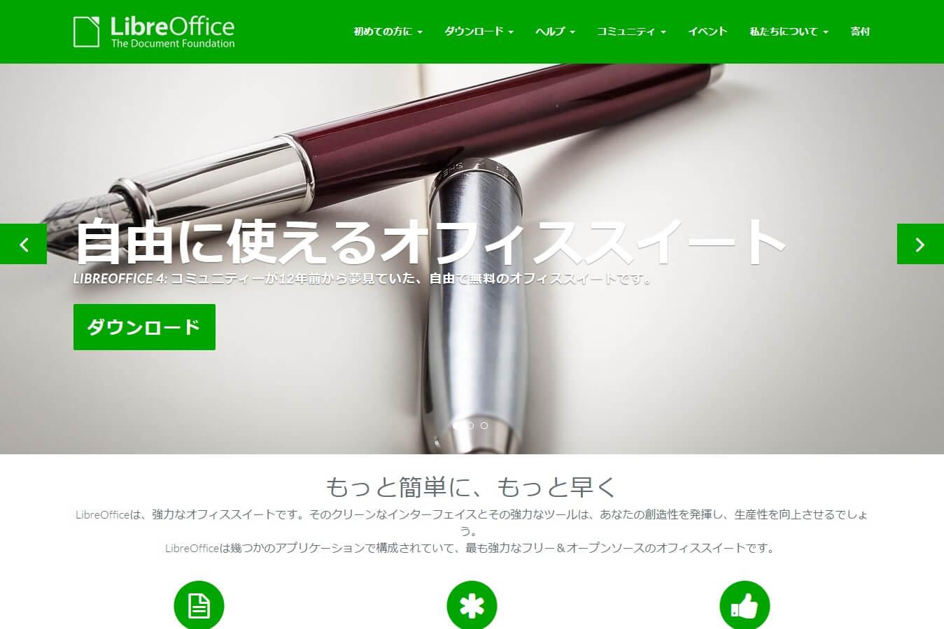 LibreOfficeのトップページ