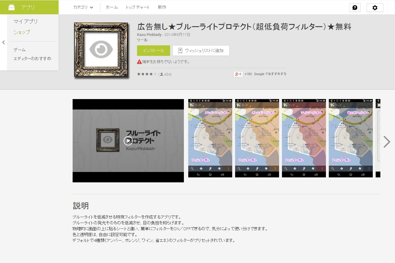 広告無し★ブルーライトプロテクト(超低負荷フィルター)★無料のトップページ