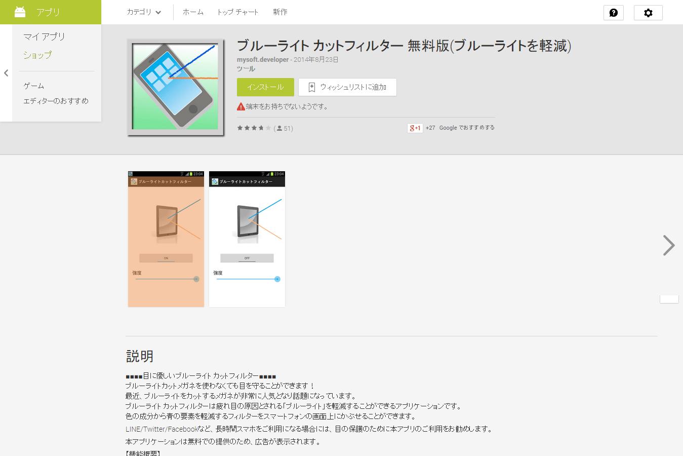 ブルーライト カットフィルター 無料版(ブルーライトを軽減)のトップページ