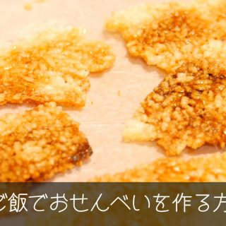 おやつにぴったり!余ったご飯で作るおせんべいの作り方・レシピ