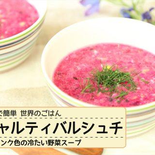 ピンク色の冷製スープ!シャルティバルシュチの作り方・レシピ