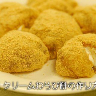 和菓子とクリームの新感覚!クリームわらび餅の作り方・レシピ